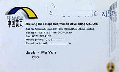 jack ma china pages